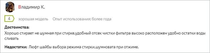 Подробнее на Яндекс.Маркет: https://market.yandex.ru/product--stiralnaia-mashina-samsung-wf60f1r2e2s/14196221/reviews?track=tabs
