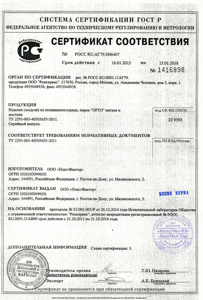 Не забываем проверять сертификат качества: смотрим пункт о гигиенической регистрации