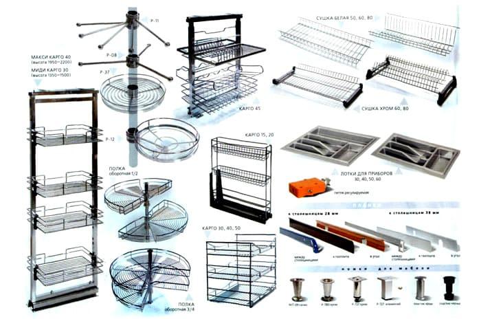 К фурнитуре относят и разнообразные полочки, рейлинги, держатели и всякий функционал