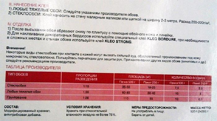 Пример таблицы расхода клея на упаковке