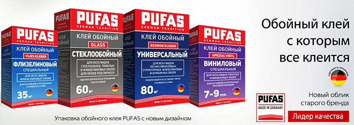 Производители PUFAS уделяют особое внимание качеству своей продукции