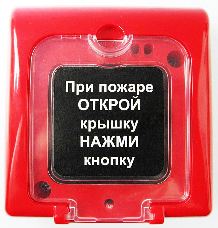 Ручной извещатель – устройство активации пожарной тревоги
